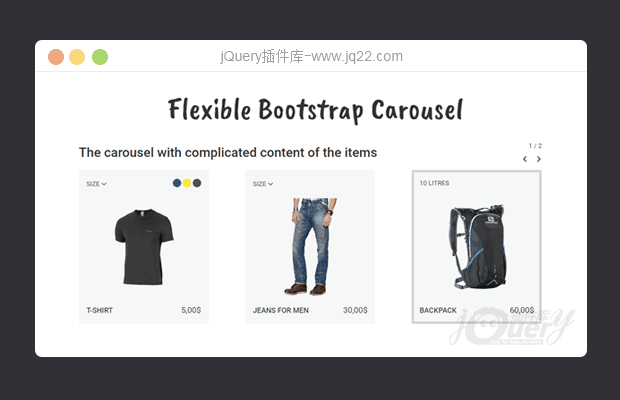 Bootstrap响应式轮播插件flexible-bootstrap-carousel